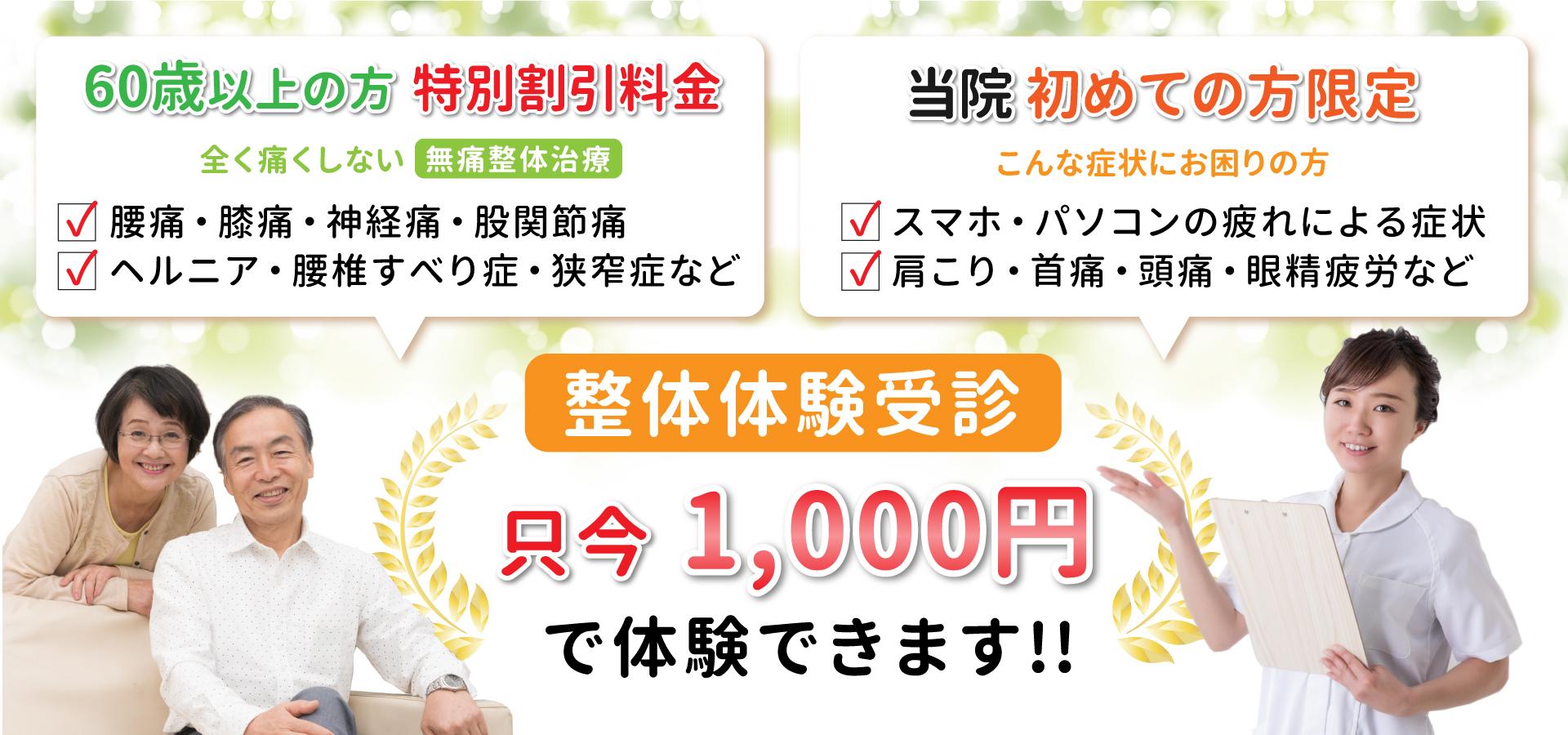 当院初めての方限定、整体受診1,000円!まずはお気軽にご予約ください!南整体院